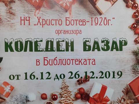 Коледен базар в читалищната библиотека
