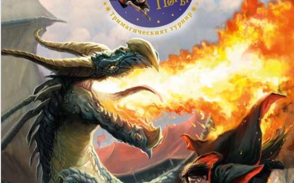 """""""Нощ на книгите за Хари Потър"""" в столетовската библиотека"""