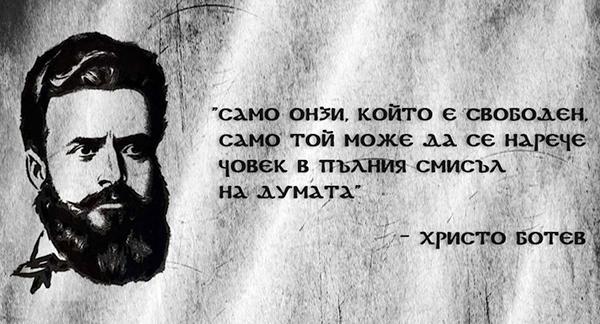 Днес отбелязваме 144 години от гибелта на поета и революционер Христо Ботев