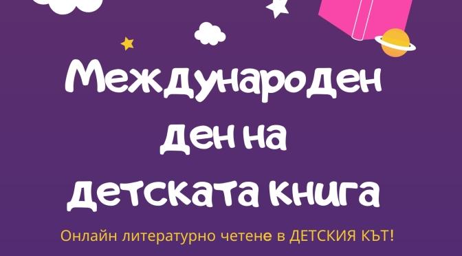 На Международния ден на детската книга екипът на читалището ще чете онлайн за най-малките си читатели