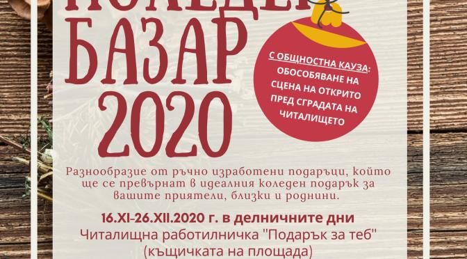 С коледен базар столетовци стартират празничните си инициативи (ПОСТЕР)