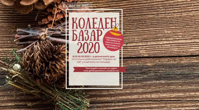 """Официално: Читалищна работилничка """"Подарък за теб"""" стартира дейността си онлайн, старт и на Коледен базар 2020"""