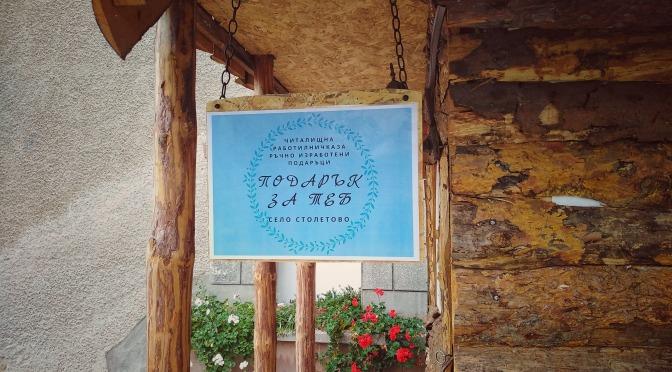 Работилничка за ръчно изработени подаръци отваря врати в Столетово (СНИМКИ)