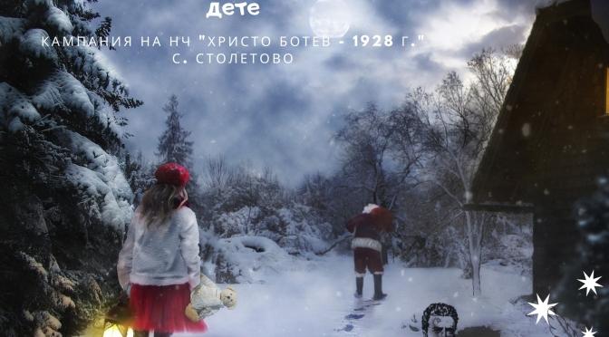 Читалището в Столетово се включва в #ЩедриятВторник 2020 с дарителска кампания за Коледа