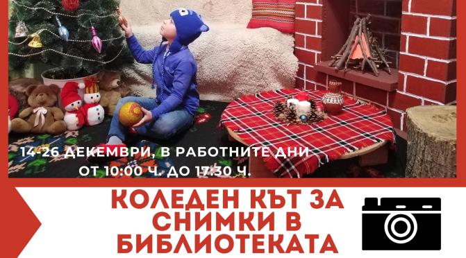 Коледен фотокът радва столетовци в библиотеката (СНИМКИ)