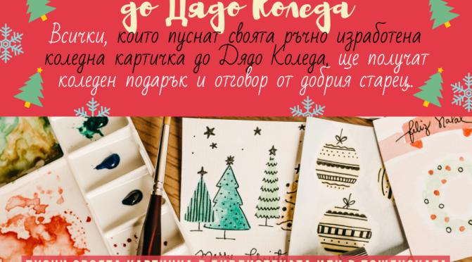 В Столетово поставят пощенска кутия за картички до Дядо Коледа