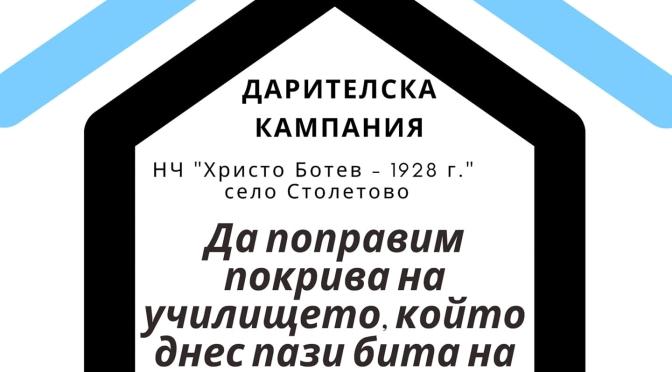 Продължава кампанията на столетовци за ремонт на училищния покрив