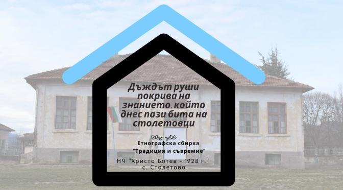 Столетовското читалище стартира дарителска кампания за ремонт на покрива на старото училище