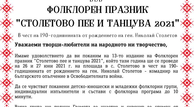 """Столетовското читалище обявява покана за участие във ФП """"Столетово пее и танцува 2021"""""""